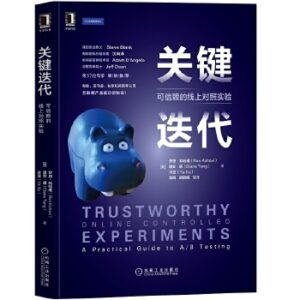 Chinese Cover for Trustwrothy Online Controlled Experimennts